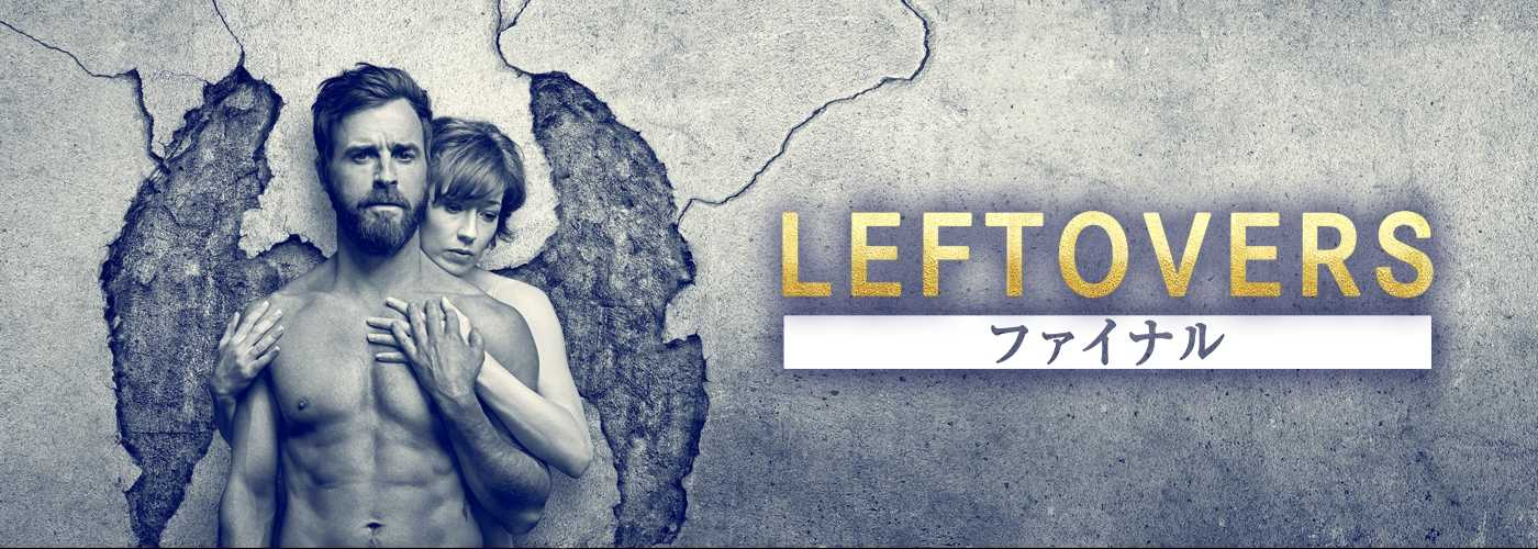 Play《LEFTOVERS/ファイナル #5【3分割】》