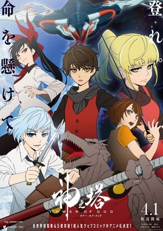 Play《神之塔 -Tower of God-09》