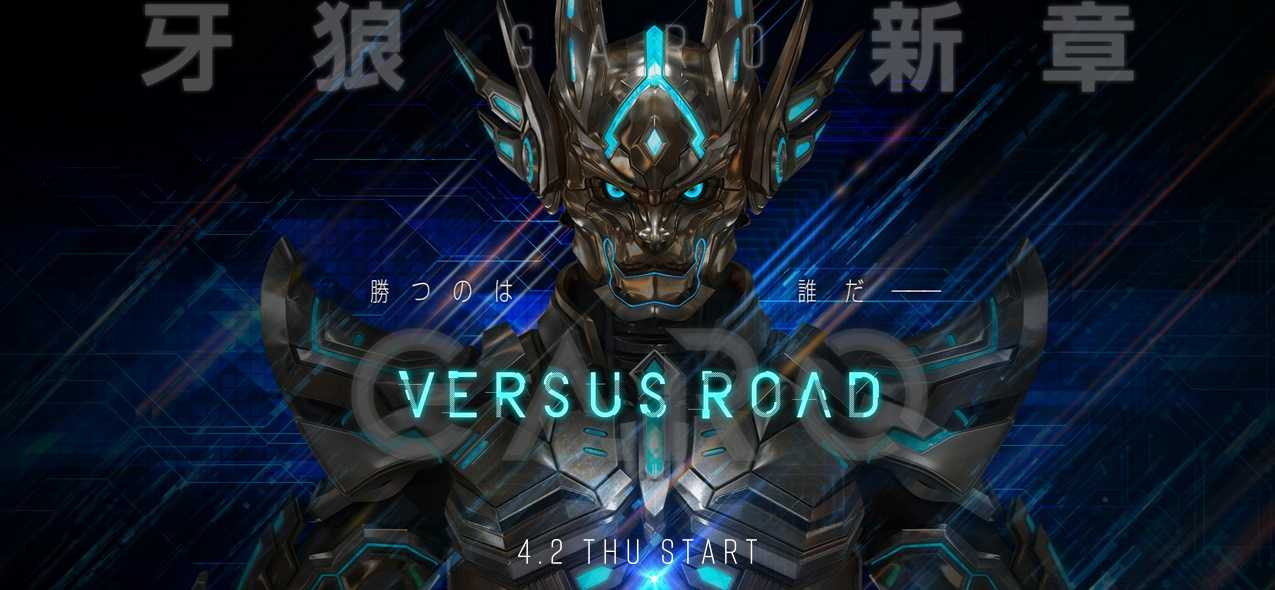 Play《GARO -VERSUS ROAD-01》