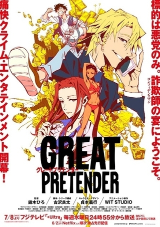 Play《GREAT PRETENDER01》