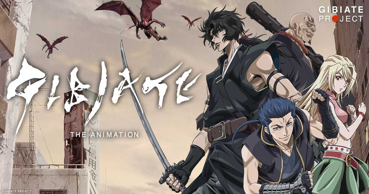 Play《GIBIATE the Animation01》