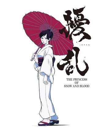 擾乱 THE PRINCESS OF SNOW AND BLOOD03 - 再生:537