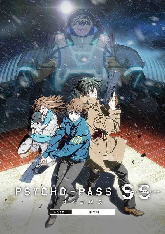 Play《PSYCHO-PASS サイコパス Sinners of the System Case.1「罪と罰」》