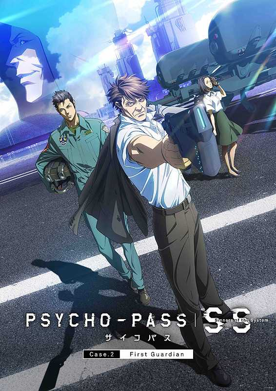 Play《PSYCHO-PASS サイコパス Sinners of the System Case.2「First Guardian」》