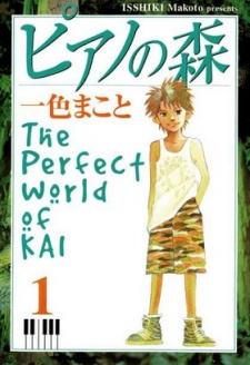 Play《ピアノの森 The Perfect World of Kai》