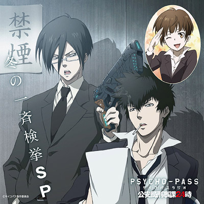 Play《PSYCHO-PASS 21「血の褒賞」》